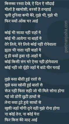 Poetry Hindi, Song Hindi, Poetry Quotes, Inspirational Poems In Hindi, Hindi Quotes, Tenses Chart, Old Bollywood Songs, Evergreen Songs, Marathi Poems