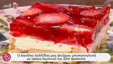 Ο Βασίλης Καλλίδης ετοιμάζει μπισκοτογλυκό. Cheesecake, Cooking Recipes, Sweets, Desserts, Food, Hair, Beauty, Tailgate Desserts, Deserts