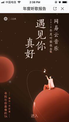 网易云音乐年度听歌报告-1 Brochure Design, Flyer Design, Layout Design, Graphic Design Print, Graphic Prints, Chinese Posters, Splash Screen, Web Banner Design, Typographic Design