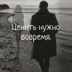 Love Sentences, Russian Quotes, I Am Sad, Love Quotes, Poems, Wisdom, Relationship, Thoughts, Motivation