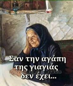 Family Quotes, Life Quotes, True Love, My Love, Grandmother Quotes, Greek Culture, Greek Quotes, Good Morning Quotes, Inspire Me