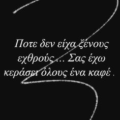 Greek Quotes, Deep Thoughts, Self Love, Qoutes, Let It Be, Scorpio, Smile, Dreams, Random