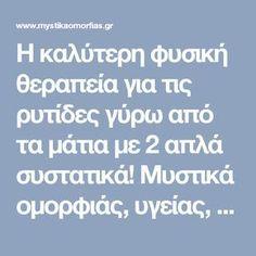 Η καλύτερη φυσική θεραπεία για τις ρυτίδες γύρω από τα μάτια με 2 απλά συστατικά! Μυστικά oμορφιάς, υγείας, ευεξίας, ισορροπίας, αρμονίας, Βότανα, μυστικά βότανα, www.mystikavotana.gr, Αιθέρια Έλαια, Λάδια ομορφιάς, σέρουμ σαλιγκαριού, λάδι στρουθοκαμήλου, ελιξίριο σαλιγκαριού, πως θα φτιάξεις τις μεγαλύτερες βλεφαρίδες, συνταγές : www.mystikaomorfias.gr, GoWebShop Platform Beauty Recipe, Face And Body, Beauty Hacks, Hair Beauty, Cosmetics, Eyes, Nails, Finger Nails, Beauty Tricks