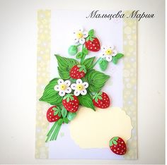 Quilled Strawberries - by: Maria Maltseva