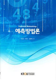 (시안) 행정학개론 교재표지, 한국방송통신대학교 출판문화원, 2015  Book Cover Design
