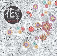 Hana Shishu Nurie Coloring Book Japan NEW