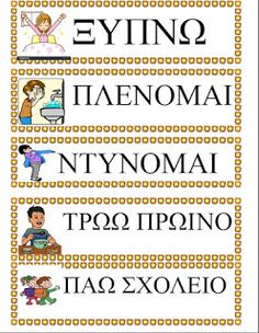 Speech Activities, Learning Activities, Kids Education, Special Education, Disability Awareness, Autumn Crafts, Greek Words, Day For Night, Kids And Parenting