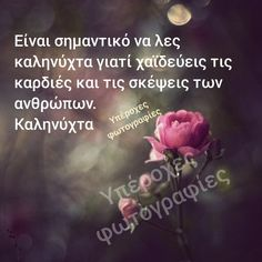 Greek Quotes, Good Night, Beautiful Pictures, Life, Greek, Nighty Night, Good Night Wishes