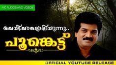 Malayilalozhiyunnu | Poonkettu | Malayalam Ayyappa Devotional Song
