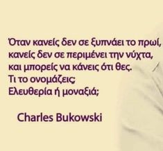 Question Of The Day, This Or That Questions, Love Others, Charles Bukowski, Greek Quotes, Movie Quotes, Psychology, Poems, Wisdom