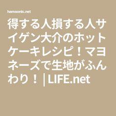 得する人損する人サイゲン大介のホットケーキレシピ!マヨネーズで生地がふんわり! | LIFE.net