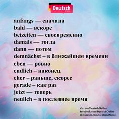 Немецкий язык - Deutsch Online
