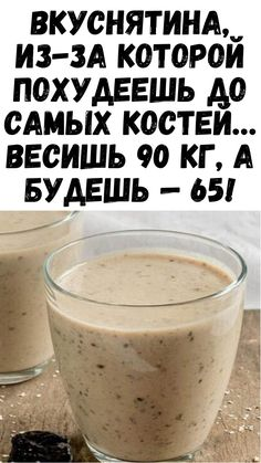 Nutrition Tips, Health And Nutrition, Health Fitness, Healthy Drinks, Healthy Eating, Healthy Recipes, Loose Weight Smoothies, Fitness Workouts, Food And Drink