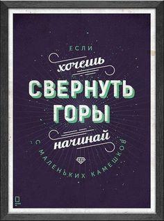 Мотивирующие плакаты для вашего интерьера. 10