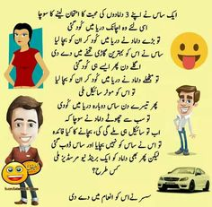 Laughter Therapy, Desi Humor, Really Funny Joke, Beautiful Poetry, Cute Funny Quotes, Home Tv, Good Jokes, Jokes Quotes, Best Quotes