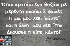 Οι Μεγάλες Αλήθειες της Τετάρτης - Guests Editors - LiFO Funny Greek Quotes, Greek Memes, Funny Picture Quotes, Funny Images, Funny Photos, Favorite Quotes, Best Quotes, Stupid Funny Memes, English Quotes