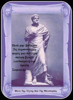 Greek Quotes, Greeks, Philosophy, Personality, Literature, Words, Poster, Literatura, Philosophy Books