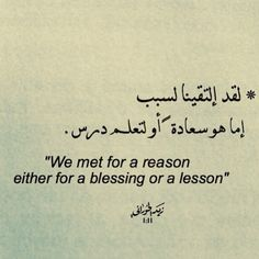 """we met for a reason either for a blessing or a lesson""   #fachimah"