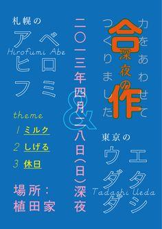 tadashi-ueda: 植田正 阿部寛文 合作(4/28) ポスター Design :...