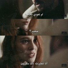 لم اعد اخاف Photo Quotes Talking Quotes Beautiful Arabic Words