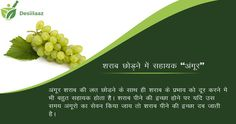 Try Grapes to get rid of Liquor