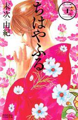 ) Photo by natalie. Batman Meme, Spice And Wolf, Manga Collection, Boy Character, Manga Covers, Yukata, Shoujo, Anime Love, Manga Anime