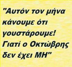 Greek Quotes, Funny Quotes, Jokes, Humor, Head Lice Nits, Funny Phrases, Husky Jokes, Funny Qoutes, Humour