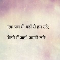 Ek pal ne cheen liya sb mujhse.. Shyari Quotes, Sufi Quotes, Hindi Quotes On Life, Motivational Quotes In Hindi, True Quotes, Words Quotes, Qoutes, Dark Quotes, Silence Quotes