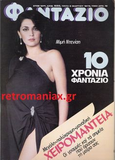 Greek Beauty, Magazine Covers, Vintage Photos, Kai, Famous People, Retro, Classic, Greece, Movies