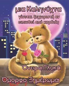 Happy Morning, Good Morning Good Night, Happy Name Day, Good Night Prayer, Self Organization, Organizing, Night Pictures, Greek Quotes, Sweet Dreams