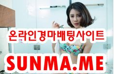 온라인경마사이트《 SUNma.Me 》 일본경마 온라인경마사이트《 SUNma.Me 》 온라인경마사이트∬인터넷경마사이트∬사설경마사이트∬경마사이트∬경마예상∬검빛닷컴∬서울경마∬일요경마∬토요경마∬부산경마∬제주경마∬일본경마사이트∬코리아레이스∬경마예상지∬에이스경마예상지   사설인터넷경마∬온라인경마∬코리아레이스∬서울레이스∬과천경마장∬온라인경정사이트∬온라인경륜사이트∬인터넷경륜사이트∬사설경륜사이트∬사설경정사이트∬마권판매사이트∬인터넷배팅∬인터넷경마게임
