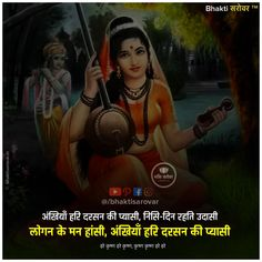 देखियो चाहत कमल नैन को निसदिन रहेत उदासी अखियाँ हरी दर्शन की प्यासी 🙏 #Meera #Girdhar #Gopal #bankebihari #vishnu #Radhastami #mathuravrindavan #barsana #nandgaon #premmandir #narayan #hari #venkatesh #lord #tirupati #spirituality #bhakti #vrindavan #shreekrishna #harekrishna #jagannath #dwarkadhish #bankebihari #BhaktiSarovar Shree Krishna, Lord Krishna, Krishna Mantra, Vedic Mantras, Krishna Janmashtami, Radha Rani, Hindi Quotes