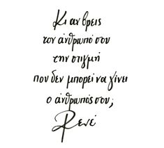 Greek Love Quotes, Love Quotes For Crush, Crush Quotes, Instagram Story, Love Story, Life Is Good, Poems, Romance, Reading