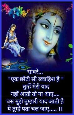 Krishna Quotes In Hindi, Krishna Hindu, Krishna Leela, Krishna Statue, Radha Krishna Love Quotes, Jai Shree Krishna, Radha Krishna Pictures, Krishna Images, Hare Krishna