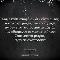 Favorite Quotes, Best Quotes, Time Quotes, Quotes Quotes, Pillow Quotes, Greek Words, Words Worth, Meaning Of Life, Greek Quotes
