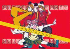 Rin, GUMI, & Mika-chan 1, 2 Fanclub