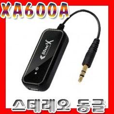 블루투스 오디오 동글이 모음 XA-600AV / XA-700RV / BT-0009 /리시버/송신기/스테레오/수신기/송수신기/스마트TV/차랴용/무선카팩/오디오용/오디오송수신기