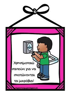 Όλα για το νηπιαγωγείο!: Κανόνες στην τουαλέτα! Preschool Games, Activity Games, Activities, Class Rules, Greek Language, Classroom Rules, Back To School, Kindergarten, Blog