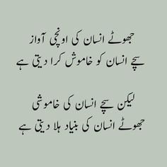 Inspirational Quotes In Urdu, Poetry Quotes In Urdu, Best Quotes In Urdu, Best Islamic Quotes, Love Poetry Urdu, Urdu Quotes, Quotations, Wise Quotes, Love Poetry Images