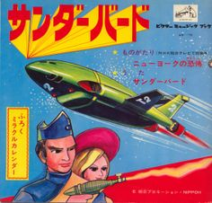 Vintage Sonosheet cover art --In the and Japan saw an explosion in the popularity of cheap, flexible phonograph records printed on thin sheets of vinyl. Vinyl Cover, Cover Art, Thunderbirds Are Go, Old Age, O Design, Green Man, Science Fiction, Pop Culture, Hero