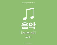"In today's KWotD, we will learn how to say 'music' in Korean. For this we use the word eumak (in Hangul: 음악). As a beginner, the most important verb to know if you want to use this in a sentence is deureoyo (들어요) which means ""listen. Korean Words Learning, Korean Language Learning, Language Lessons, Learning Spanish, Learn To Speak Korean, Korean Lessons, Spanish Lessons, Korean Kimchi, Learn Hangul"