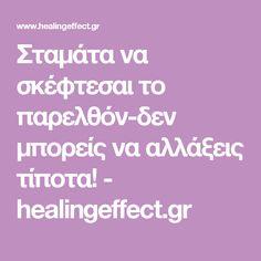 Σταμάτα να σκέφτεσαι το παρελθόν-δεν μπορείς να αλλάξεις τίποτα! - healingeffect.gr