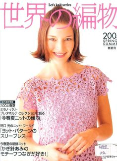 "Photo from album ""Let's knit series 2004 spring&summer sp-kr"" on Yandex. Crochet Book Cover, Crochet Books, Thread Crochet, Crochet Chart, Love Crochet, Crochet Lace, Knitting Magazine, Crochet Magazine, Disney Quilt"