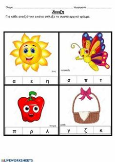 Worksheets, Learn Greek, School Subjects, Google Classroom, Colorful Backgrounds, Kids Rugs, Exercise, Activities, Games
