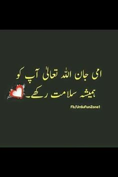 ' Love U Mom, Mom And Dad, Love You, Urdu Quotes, Poetry Quotes, Urdu Poetry, Mother Qoutes, Respect Your Parents, Hina Altaf
