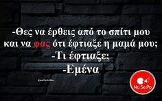 Funny Greek Quotes, Greek Memes, Funny Quotes, Funny Images, Funny Pictures, Funny Statuses, Mind Games, English Quotes, Wisdom Quotes