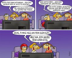 Funny Greek, Laugh Out Loud, Family Guy, Jokes, Biologist, Laughing, Funny Stuff, Videos, Humor