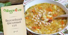 Вкуснейший фасолевый суп