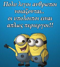 δυστυχώς .... Greek Memes, Funny Greek Quotes, Funny Relatable Quotes, Funny Texts, Funny Jokes, We Love Minions, Moon Quotes, Quotes Quotes, Minion Jokes