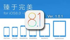 Actualización de Pangu para Hacer Jailbreak en iPhone y iPad con iOS 8.1